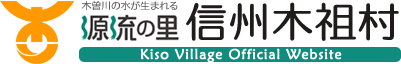 信州木祖村 Kiso Village Official Website
